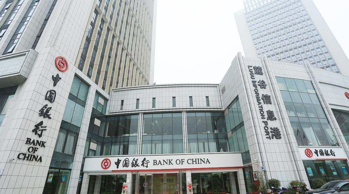 中国银行省分行