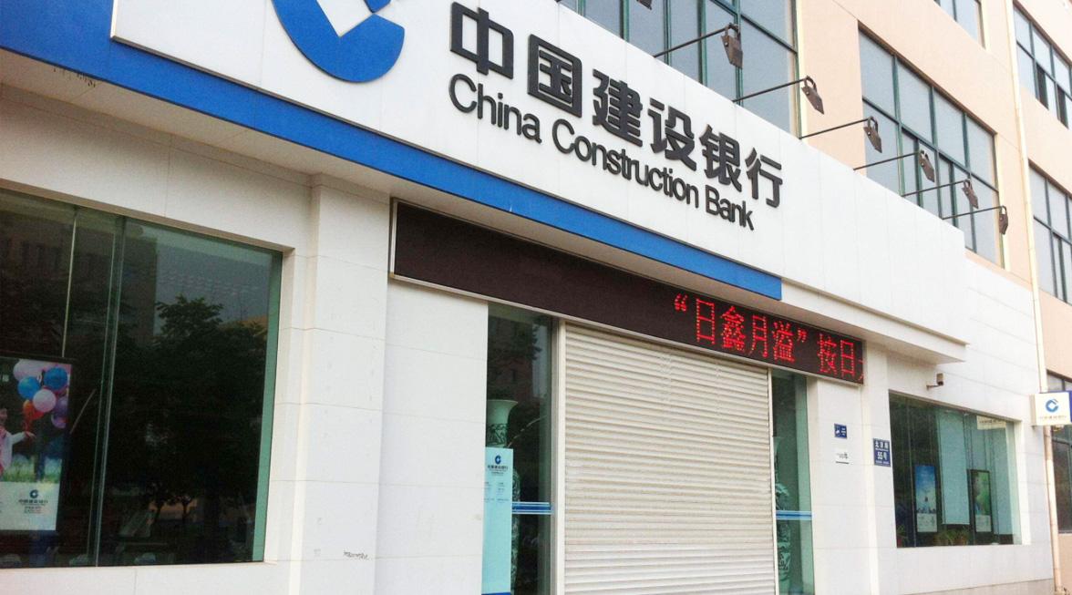 建设银行娄底分行